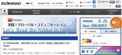 Nikkei in English web page