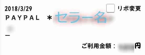 ebay 日本 買い方