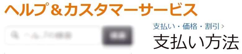 amazon-注文-消える