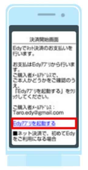 電子 マネー 払い amazon
