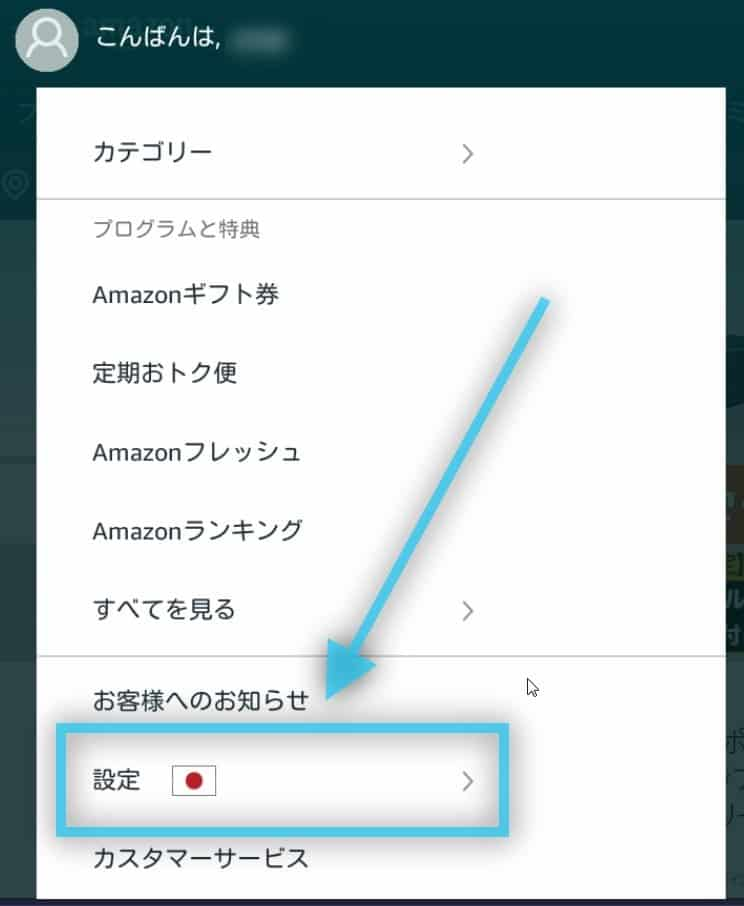 amazon アプリ android