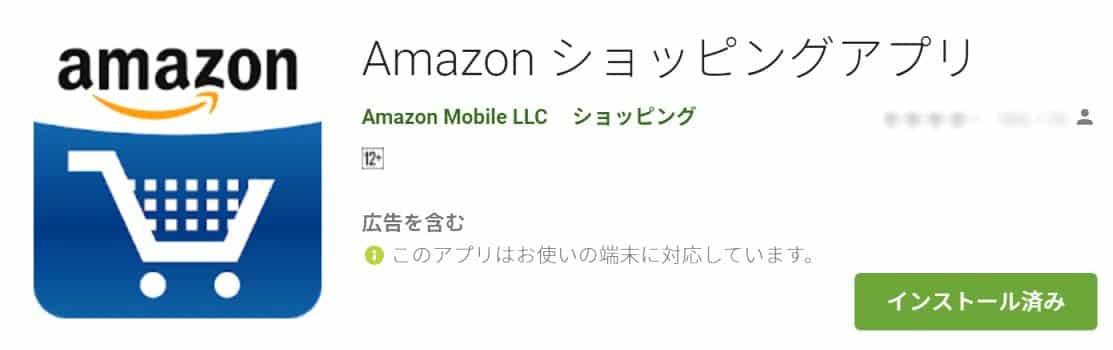 amazon アンドロイド アプリ ダウンロード