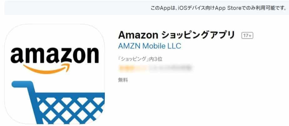 amazon ipad アプリ