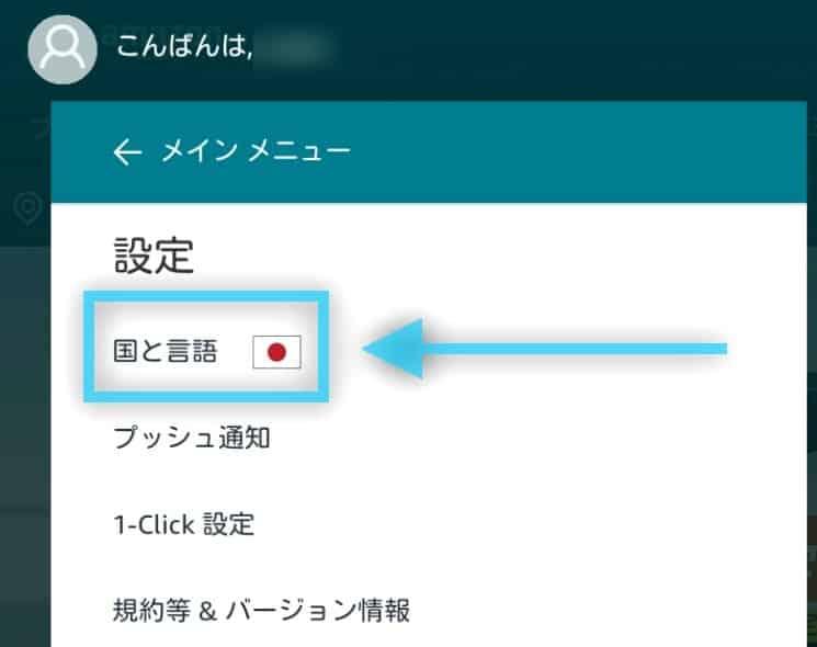 amazon shopping アプリ