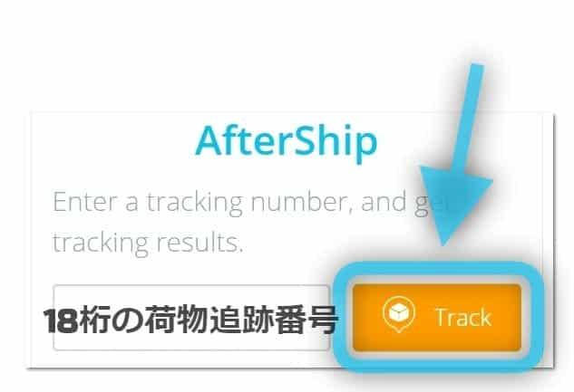 ebay dhl 荷物 追跡